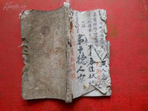 精美手抄本《长江大河二流域地理》清,1册全,书法精美,内容完好,52面,长19cm12cm,品好如图。