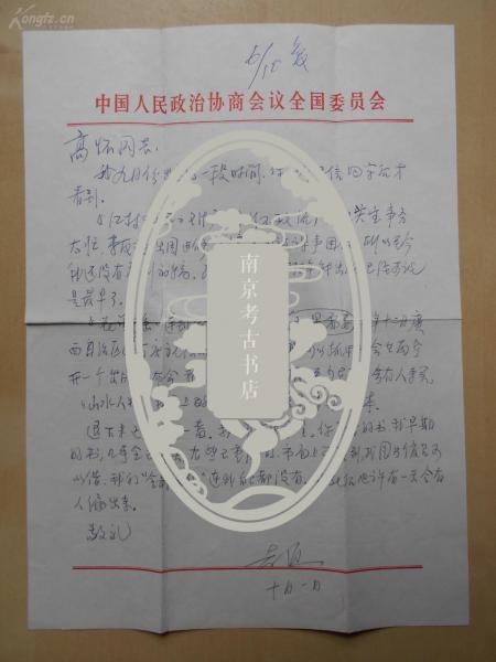 著名社会学家、人类学家、民族学家、社会活动家【费孝通,信札】