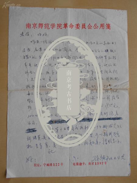 江苏师范学院【孙·远·友,信札】