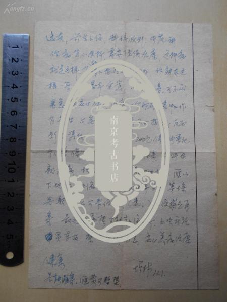 南京师范大学教授【李·增·林,信札1页】