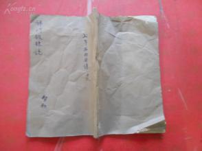 影印木刻本《禅门练说》年代不祥,1册全,大开本,品好如图。、