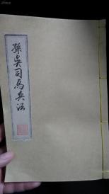 兵法经典名著篇: 孙子,吴子,司马法,三家兵法一册全