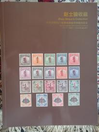 历年邮票拍卖图录6本