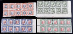 1947年 伦敦四版孙中山像邮票4枚全套十方连(均带边纸)HXTX107203