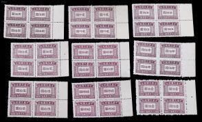 1947年 中信版欠资邮票9枚全套四方连(均带有右边纸)HXTX107204