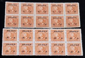 """1946年 港版烈士像加盖""""限台湾贴用""""改值邮票(5钱)(上中品,十方连二种,二种版别,对比明显)HXTX107206"""