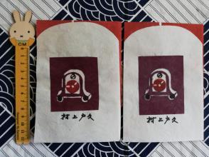 版画 村上户久 型染绘 贺卡 2枚
