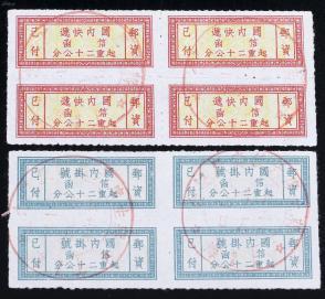 """1941年 """"国内快递""""""""国内挂号""""单位邮票四方连各1件 (上中品,盖""""蒋主席六秩 寿辰""""纪念戳(红色上海))HXTX107213"""