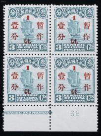 """1925年 北京新版帆船加盖""""暂作""""改值邮票(1分)四方连带厂铭下边纸(新上中品,其中右下角一枚加盖""""ct""""后漏点)HXTX107217"""