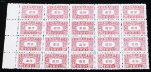 1945年 中信二版欠资邮票(6元)二十方连(新上中品,其中横排上数第三排最左侧一枚,错版右下角误为(5元),极少见)HXTX107218