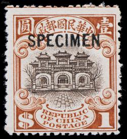 """1923年 北京新版牌坊图(1元)加盖""""SPECIMEN""""(英文样票)(上中品)HXTX107215"""