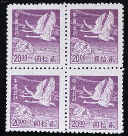 1949年 上海大东版飞雁图基数邮票(20元)未发行四方连 (新上中品)HXTX107212