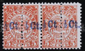 1893年 海工部书信馆双龙直剖邮票1/2分横联两全枚(复盖变体,新上中品,尺寸:2.4*2cm*2) HXTX107225