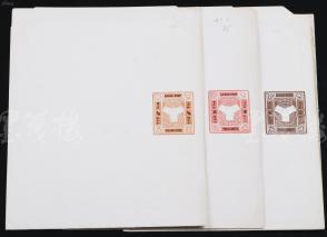 清代 上海工部书信馆邮资封包纸3种(1/2分、1分、2分均未使用,尺寸:14*10.3cm) HXTX107220