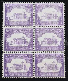 1896年 汉口书信馆30分邮票六方连(新上中品,尺寸:2.4*2.9cm*6) HXTX107227