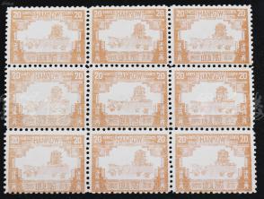 1896年 汉口书信馆20分邮票九方连(新上中品,尺寸:2.4*2.9cm*9) HXTX107226