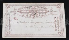 1897年 上海工部书信馆大花边邮资广告实寄片(盖1897年上海工部局英文日戳,有横条纹杀手戳,尺寸:9.5*13.8cm) HXTX107221