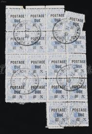1895年 镇江书信馆加盖欠资邮票1分十八连枚(销中英文镇江戳,背在部分贴纸,上中品,尺寸:3*2.2cm*18) HXTX107222