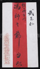 1909年 冀州寄武邑红条封(贴蟠龙2分邮票1枚,销已西南宫七月中文干支戳,有七月十八日中文无年份到达戳,尺寸:17.6*8.8cm) HXTX107230