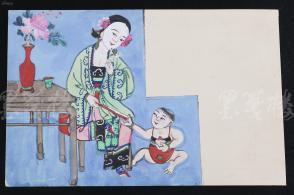 清代 手绘亲子图第二版邮资明信片(未使用,尺寸:9.5*13.7cm) HXTX107236
