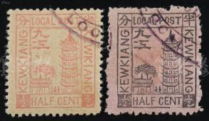 """1894年 九江书信馆宝塔图1/2分邮票2种(均为""""江""""字漏点片反式,旧上中品,尺寸:2.8*2.3cm*2) HXTX107223"""