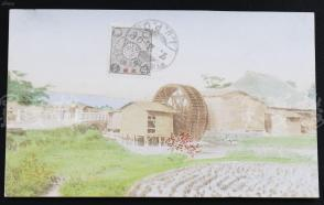 """1908年 手绘水车农田房屋桥梁农夫图案明信片(贴日本菊切手(邮票)五厘加盖""""支那""""日本在华客邮,销1908年2月7日日本在华客邮局戳,尺寸:9*13.9cm) HXTX107235"""