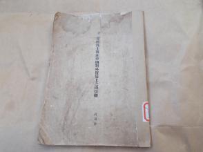 稀见民国  《唐宋时代上海在中国对外贸易上之地位观》