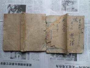 清代精刻弹词小说-----------------来生福2册一起