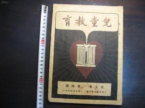 民国二十二年(1933年)儿童教育(第五卷第四期)