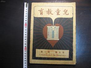 民国二十二年(1933年)儿童教育(第五卷第三期)