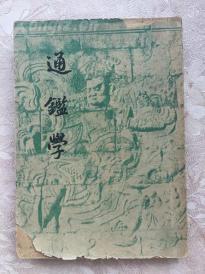 1948初版《通鉴学》一册全