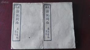 罕见民国写作教材----论说问路两册四卷全,品好见图