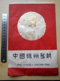 【中国扬州剪纸,龙凤6张】有水迹