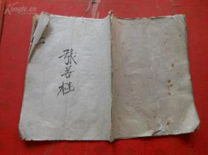 绘图手抄本《拳术------秘诀》70年代,1册全,特大开本。66面,长27cm20cm,品好如图。