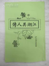 江湖异人传  (影印本)