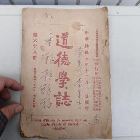 【孤本】民国北京道德学社《道德学志》第68期一册。内收道教修仙炼丹内容