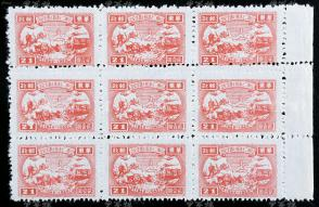 1949年 山东二七建邮七周年纪念(21元)qy88.vip千亿国际官网九方连横排(第一排复齿变体,带右边纸)HXTX106471