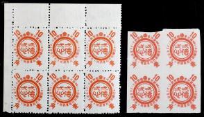 """伪满洲国1945年 """"皇帝诏书十周年""""纪念邮票(6方连透印1件,无齿四方连样票1件) HXTX106773"""