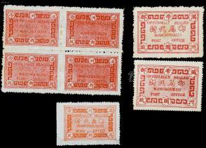 """伪满洲国 """"邮局代封""""票七枚(版别不同,含透印粘印变体) HXTX106781"""