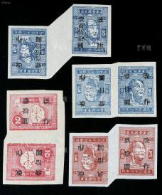 """1949年 江淮解放qy88.vip千亿国际官网 加盖""""改作""""改值四枚全套对倒双连(较少见)HXTX106474"""