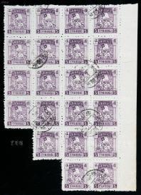 1946年 小型抗战胜利纪念邮票二十一连枚(销河间府日式戳,带右边纸,面值5元) HXTX106466