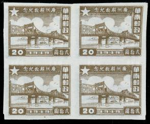 1949年 中南区广州解放纪念qy88.vip千亿国际官网20元双面印及10元复印四方连一件 HXTX106475