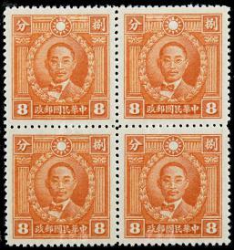 伪华北1941年 北京仿版烈士像邮票(8分)四方连 HXTX106777