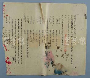 1934年 北平辅仁大学附属中学 第一学期校历 油印件一张 HXTX107089