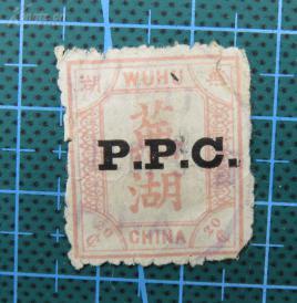 """1897年清代芜湖商埠邮票面值20分加盖""""PPC""""邮票1枚"""