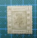 1867年清代上海工部书信馆--第二版小龙图--面值一钱二分银--未使用新票