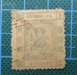 1867年清代上海工部书信馆--第二版小龙图--面值六分银