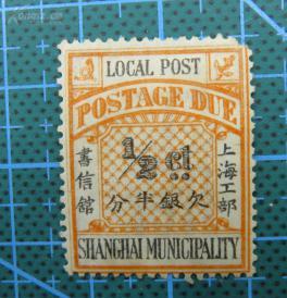 清代上海工部书信馆欠银半分邮票1张欠资邮票新票