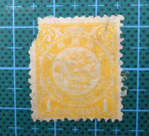大清国邮政----石印蟠龙邮票----面值壹分