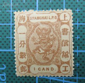 1867年清代上海工部书信馆--第二版小龙图--面值一分银---新票